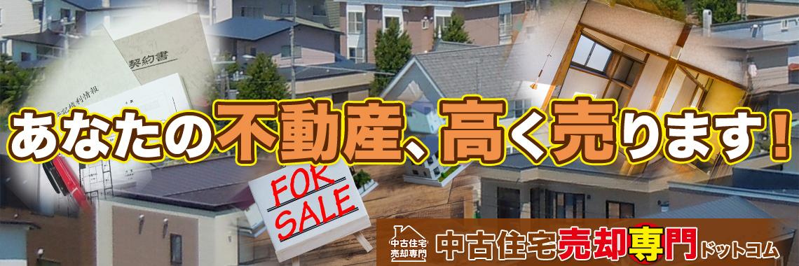 あなたの不動産、高く売ります! 中古住宅売却専門ドットコム