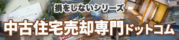 株式会社サントウプランニング|損をしないシリーズ  中古住宅売却専門ドットコム